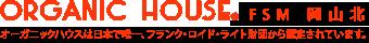 岡山北のオシャレな注文住宅とデザイン/オーガニックハウス 岡山北